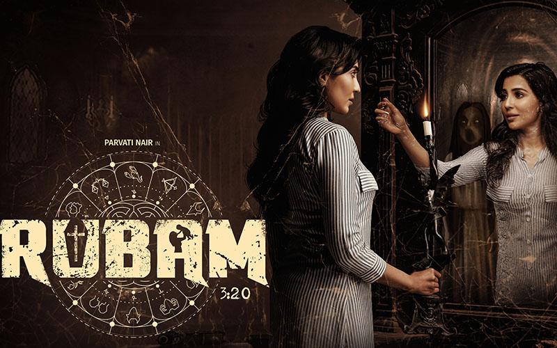 Rubam first look